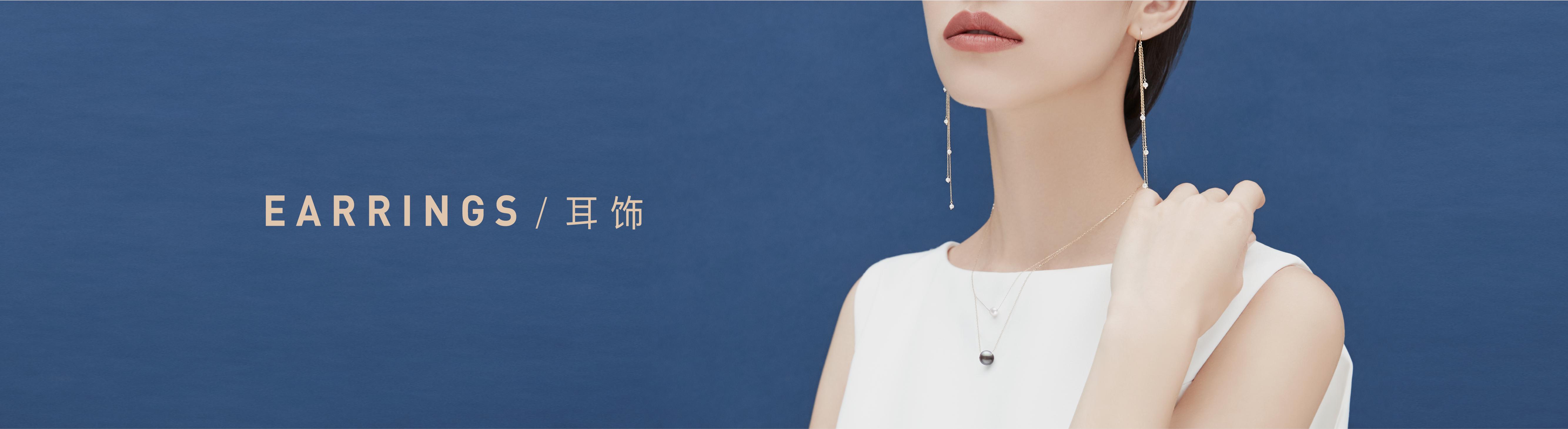 web 配图 - 产品分类_耳饰